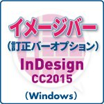 イメージバー for InDesign CC2015 (win)