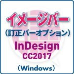 イメージバー for InDesign CC2017 (win)