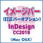 イメージバー for InDesign CC2018 (mac)