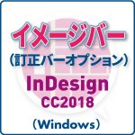 イメージバー for InDesign CC2018 (win)