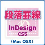 段落罫線 for InDesign CS5 (mac)