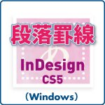 段落罫線 for InDesign CS5 (win)