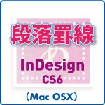 段落罫線 for InDesign CS6 (mac)