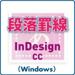 段落罫線 for InDesign CC (win)