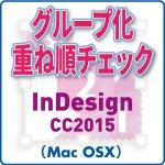 グループ化重ね順チェック for InDesign CC2015 (mac)