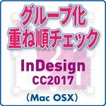 グループ化重ね順チェック for InDesign CC2017 (mac)