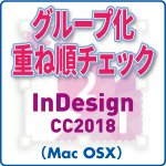 グループ化重ね順チェック for InDesign CC2018 (mac)