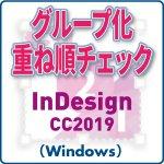 グループ化重ね順チェック for InDesign CC2019 (win)