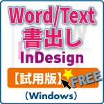 Word/Text書き出し for InDesign (win) 試用版
