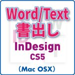 Word/Text書き出し for InDesign CS5 (mac)