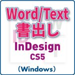 Word/Text書き出し for InDesign CS5 (win)