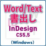Word/Text書き出し for InDesign CS5.5 (win)