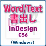 Word/Text書き出し for InDesign CS6 (win)