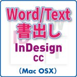 Word/Text書き出し for InDesign CC (mac)