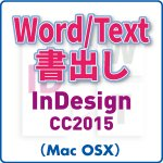 Word/Text書き出し for InDesign CC2015 (mac)