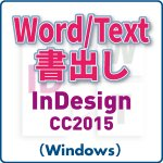 Word/Text書き出し for InDesign CC2015 (win)