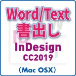 Word/Text書き出し for InDesign CC2019 (mac)