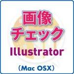 画像チェック (mac)