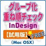 グループ化重ね順チェック for InDesign (mac) 試用版