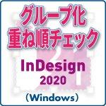 グループ化重ね順チェック for InDesign 2020 (win)
