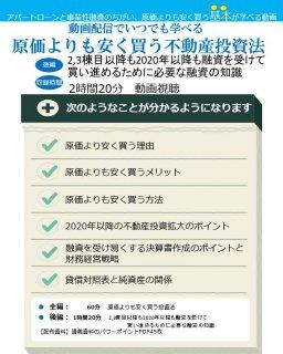 <img class='new_mark_img1' src='https://img.shop-pro.jp/img/new/icons1.gif' style='border:none;display:inline;margin:0px;padding:0px;width:auto;' />[動画配信]基本が学べるー原価よりも安く買う不動産投資法ー(2時間20分)