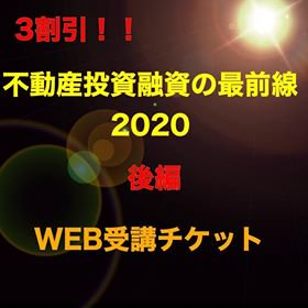 <img class='new_mark_img1' src='https://img.shop-pro.jp/img/new/icons39.gif' style='border:none;display:inline;margin:0px;padding:0px;width:auto;' />WEB配信「不動産投資融資の最前線2020」セミナー 後編のみ ※決算キャンペーン特価5割引