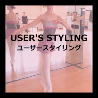 ■USER'S STYLING(着用感・着こなしの参考に)■