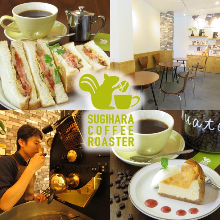 SUGIHARA COFFEE ROASTER