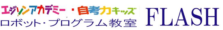 ■□■ロボット・プログラミング教室 FLASH     TEL:072−961−8000