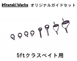 【ヒトトキワークスオリジナル】渓流ベイトフィネス用ガイドセット(5フィートクラス用)
