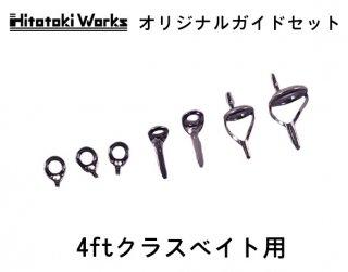 渓流ベイトフィネス用オールステンレスガイドセット(4フィートクラス用)