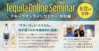 イベント 【8月22日12時〜】オンライン・テキーラ テイスティングセミナー【これまでのご参加者限定】
