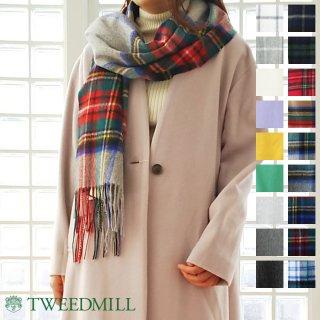 TWEEDMILL (ツイードミル) ウール マフラー ストール ツイードミル 50x190(全17色)キルトピン付き