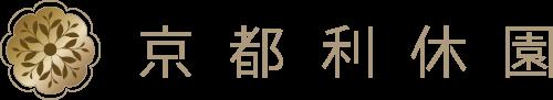 京都利休園
