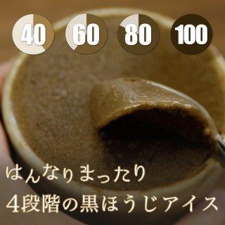 はんなりまったり4段階の黒ほうじアイス 計8個入り item-ice-houji4set