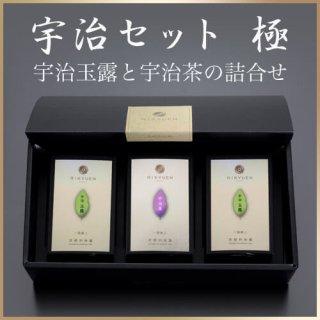 宇治セット 極 (宇治煎茶・宇治玉露 x2)ujiset-goku