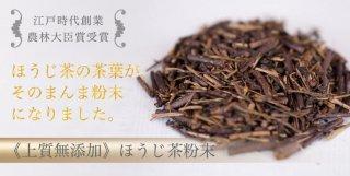 黒ほうじ粉末 kuro-houji-powder