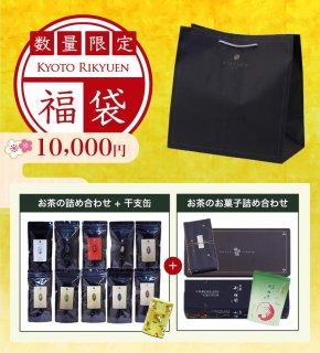 福袋 お茶 お菓子 10,000円 huku10000