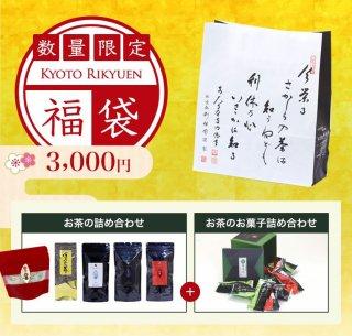 福袋 お茶 お菓子3,000円 huku3000