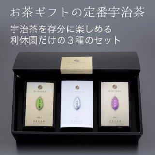 宇治銘茶3種詰め合わせ item-uji-3set