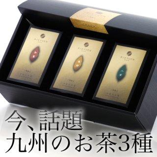 九州のお茶3種セット kyushu-303