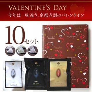 バレンタインデー限定 お茶ギフト 小分け用 10セット のし不可 thankyou-sp10