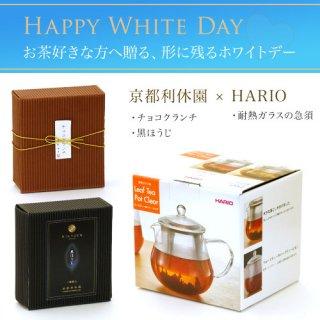 ハリオ製耐熱ガラスの急須 お茶とお菓子のセット(チョコクランチ・黒ほうじ)teapot-set-01
