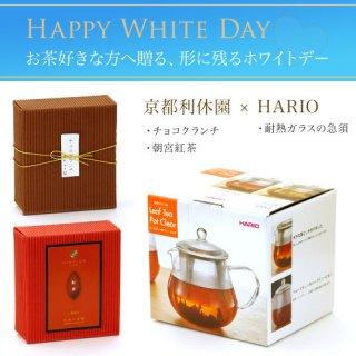 ハリオ製耐熱ガラスの急須 お茶とお菓子のセット(チョコクランチ・朝宮紅茶)特別包装&のし teapot-set-03