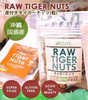 沖縄・国頭産タイガーナッツ(皮付き)50g