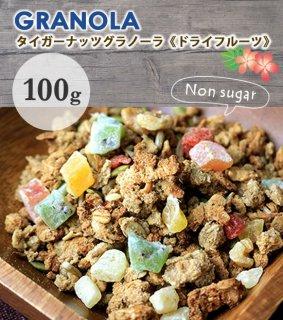 タイガーナッツ トロピカルグラノーラ 100g