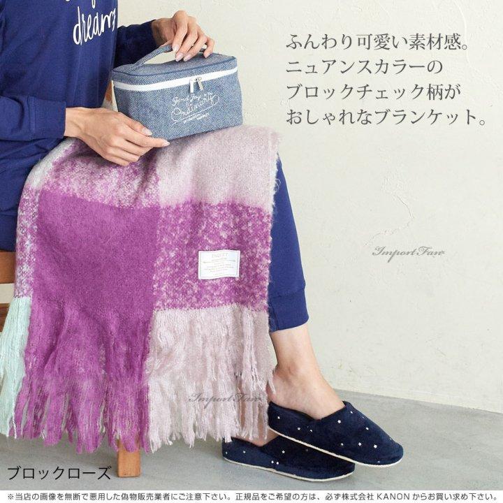 フラッフィー ブランケット ストール 膝掛けブロックチェック グレー ブルー パープル ピンク ミント