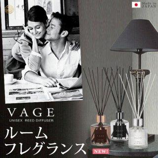 大人のルームフレグランス バーグ VAGE 10種の香り アロマ ディフューザー ルームフレグランス 芳香剤 ユニセックス メンズ お中元 ギフト 誕生日 出産祝い