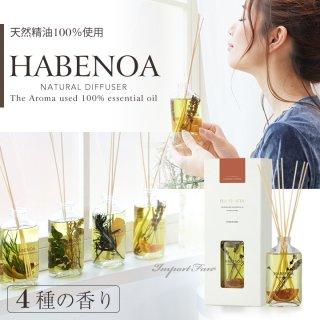 HABENOA ルーム フレグランス 天然精油100% ハベノア ハーバリウム 4種の香り 日本製 リード ディフューザー 芳香剤 お中元 ギフト 誕生日プレゼント 出産祝い