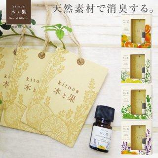 木と果 消臭 オーナメント 4種の香り インテリア クローゼット 車 芳香剤 アロマ フレグランス